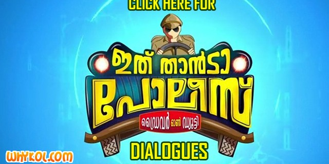 Movie dialogues