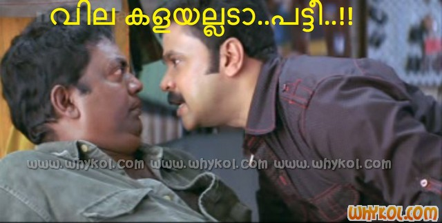malayalam photo comment in crazy gopalan