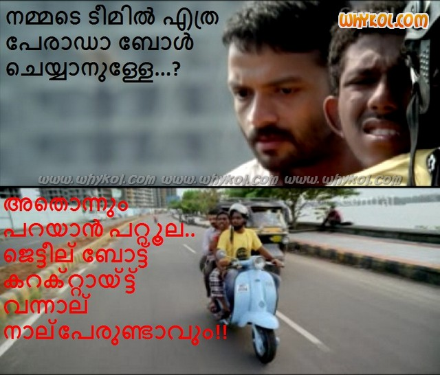 Lal Super Dialogue In Happy Journey Whykol