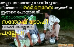 Lal greatest comedy dialogue