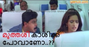 dileep moking dialogue