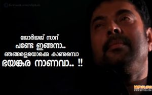 Malayalam movie Big B Dialogues