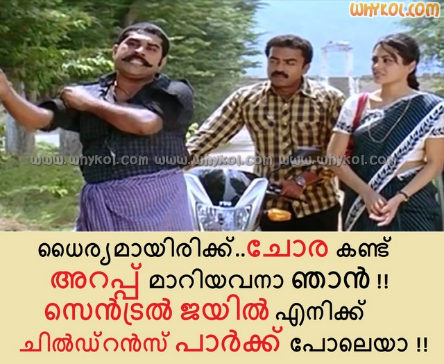 malayalam movie comedy dialogues and images whykol