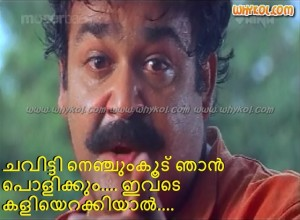 Honey bee malayalam movie dialogue photos