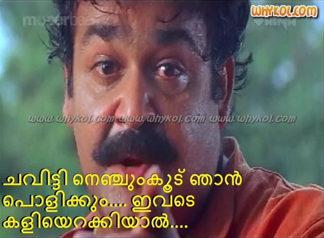 Malayalam Comedy Heroes With Dialogues : Malayalam Movie Comedy Dialogues and Images - Whykol