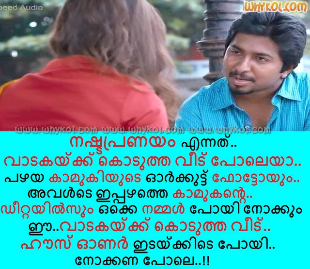 malayalam love failure dialogues - photo #2