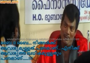 malayalam movie pulival kalyanam dialogues page 2 of 4
