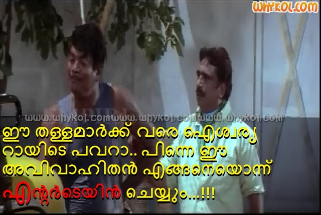 salim kumar super comedy dialogue from the movie pulival