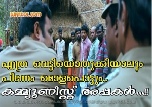 communist appakal- dialogue in D company