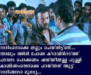 jayasurya as varal jaison