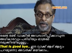 thampi antony super dialogue