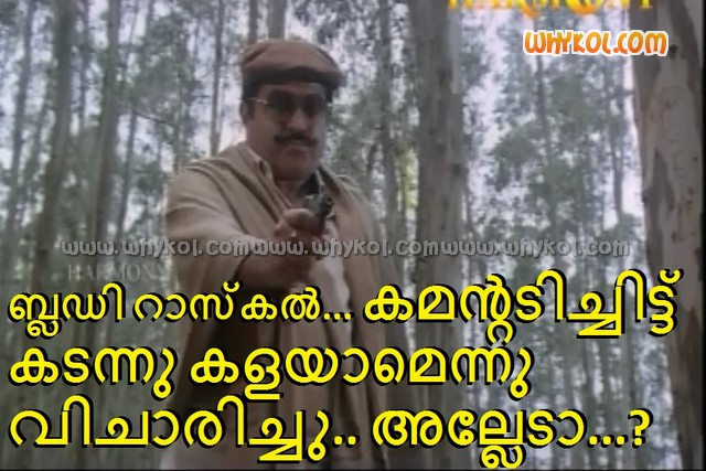 malayalam funny photo comment for facebook