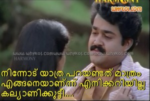 chithram climax scene