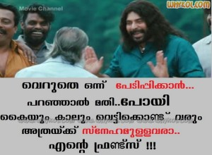 Mammootty friendship comedy