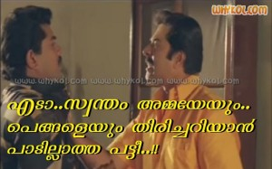 Mammootty rough comedy