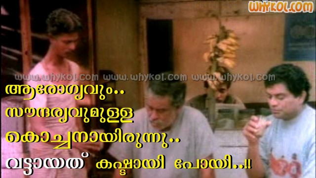 indrans comedy dialogue