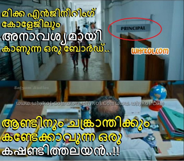 humour thought about a principal in an engineering college