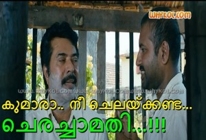 mammootty classic dialogue
