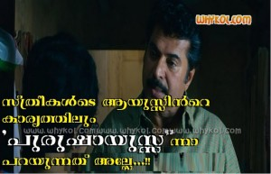 mammookka dialogue
