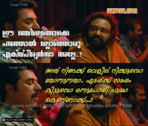 mammookka mass dialogue