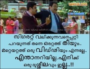 No smoking malayalam dialogue