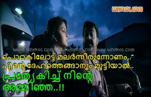 lalettan funny dialogue