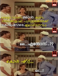 sreelatha and adoor bhasi comedy