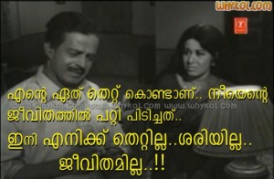 Sathyan dialogue