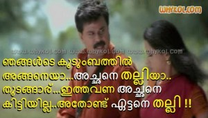 dileep naughty funny