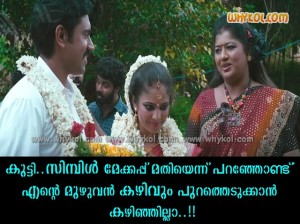 priyanka comedy dialogue
