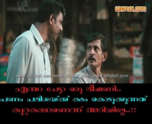Dinesh nair super dialogue