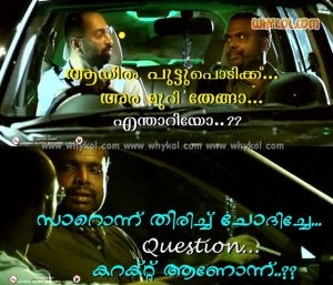 fahadh and chemban vinod cute scene