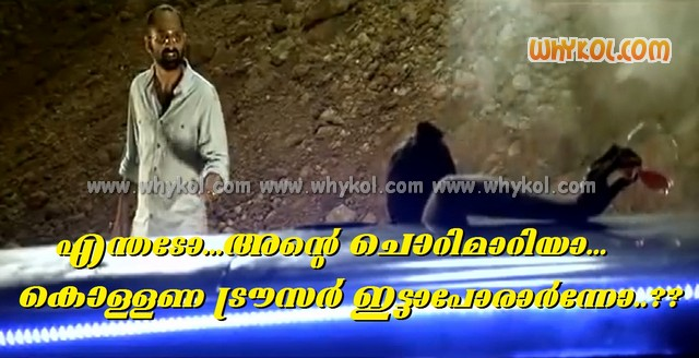 fahadh fasil rough dialogue