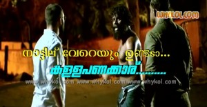 Vinayakan super dialogue