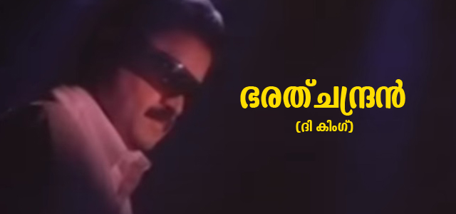 Unforgettable Cameo appearances in malayalam movies
