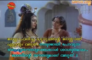 Jayabharathi super dialogue