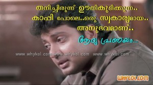 narain super dialogue