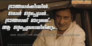 Joy mathew dialogue