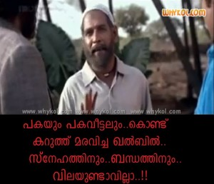Balan k nair super dialogue