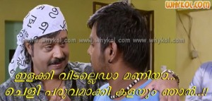 Suresh gopi naughty dialogue