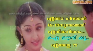Nithya das dialogue
