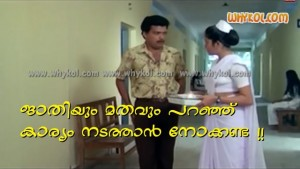 geetha dialogue