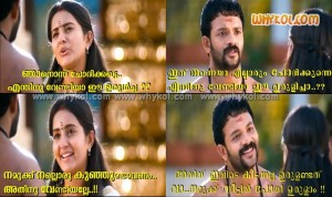 bhama comedy dialogue