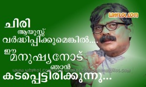 tribute to jagathy