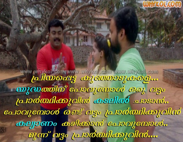 Marriage Funny Quotes In Malayalam Shouldirefinancemyhome