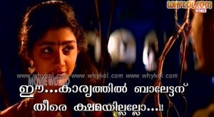 Divya unni hot dialogue
