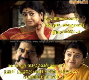 Kalaranjini and geetha comedy