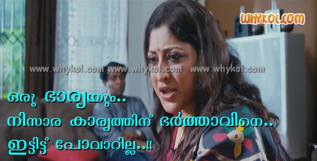 lakshmi gopalaswamy dialogue