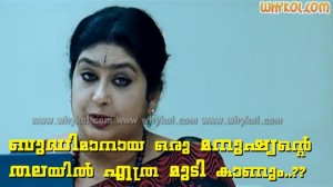 kalaranjini funny question