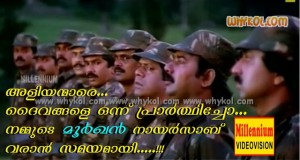 maniyanpilla cute dialogue in Nair sab